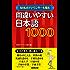 NHKのアナウンサーも悩む 間違いやすい日本語 1000