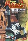 超人バロム・1 VOL.1[DVD]