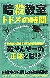 『暗殺教室』トドメの時間 (MSムック)