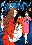 ダンデ・ライオン(2) (ビッグコミックス)