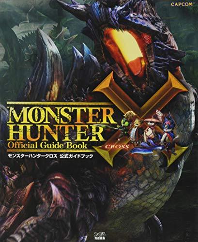 モンスターハンタークロス 公式ガイドブック (カプコンファミ...