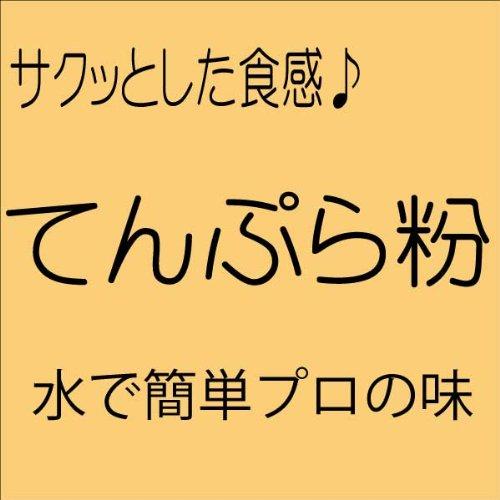 大西製粉 天ぷら粉 業務用 1kg