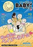 BABY! byモーニング+FRaU VOL.05 [2017年9月1日発売] [雑誌]