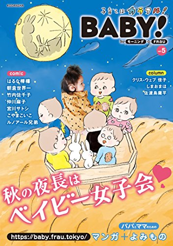 BABY! byモーニング+FRaU VOL.05 [2017年9月1日発売] [雑誌]の詳細を見る