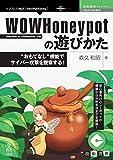 "WOWHoneypotの遊びかた ""おもてなし""機能でサイバー攻撃を観察する! (技術書典シリーズ(NextPublishing))"