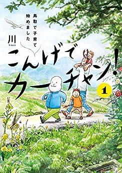 [川]のこんげでカーチャン!(1) 鳥取で子育て始めました【電子限定特典付き】 (単行本コミックス)