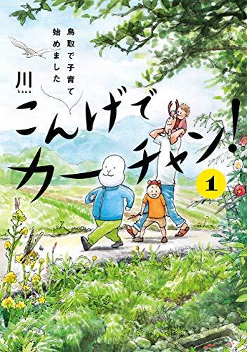 こんげでカーチャン!(1) 鳥取で子育て始めました【電子限定特典付き】 (単行本コミックス)