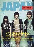 ROCKIN'ON JAPAN (ロッキング・オン・ジャパン) 2010年 10月号 [雑誌]