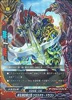 【シングルカード】X2-BT01)新生煉獄騎士団 クロスボウ・ドラゴン/ドラゴンW・DドラゴンW/上ホロ/X2-BT01/0051