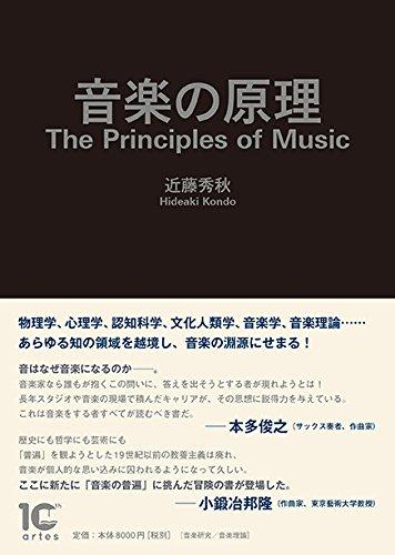 音楽の原理