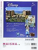 MAISHA No.19 楽しい模様替え (マイシャ) 画像