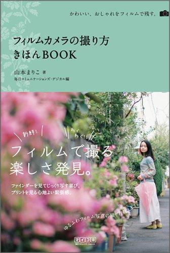フィルムカメラの撮り方 きほんBOOK (カメラきほんBOOK)