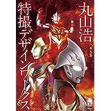 【Amazon.co.jp 限定】『丸山浩特撮デザインワークス』Special Edition(Amazon.co.jp 限定表紙 限定特典 ポストカード1枚付き)