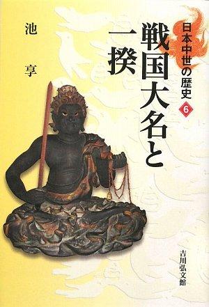 戦国大名と一揆 (日本中世の歴史6)の詳細を見る