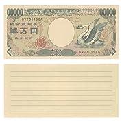 架空紙幣メモ用紙:総合銀行券誤万円札型