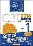 クエスチョン・バンク CBT 2018 vol.1: プール問題 基礎編