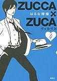 ZUCCA×ZUCA(4) (KCデラックス モーニング)