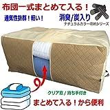 掛け/敷布団+毛布+枕がスッキリ入る! 消臭 活性炭シート入り ビッグサイズ 布団 収納袋 ( 厚手 不織布製 ナチュラルカラーシリーズ ) 移動や保管、引っ越しにも