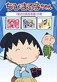 ちびまる子ちゃん 「驚きの顔写真展」の巻[DVD]