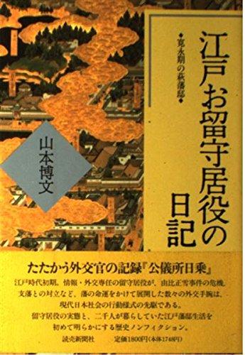 江戸お留守居役の日記―寛永期の萩藩邸