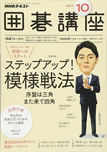 NHK囲碁講座 2017年10月号 [雑誌] (NHKテキスト)
