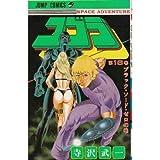 コブラ 18 (少年ジャンプコミックス)