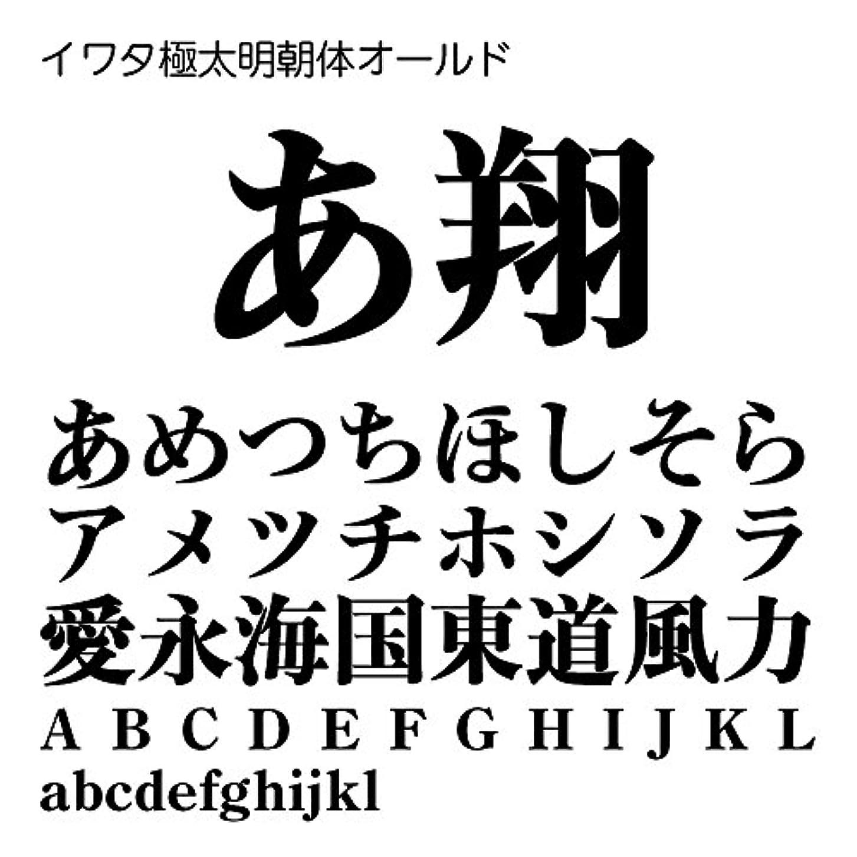 イワタ極太明朝体オールドPro OpenType Font for Windows [ダウンロード]