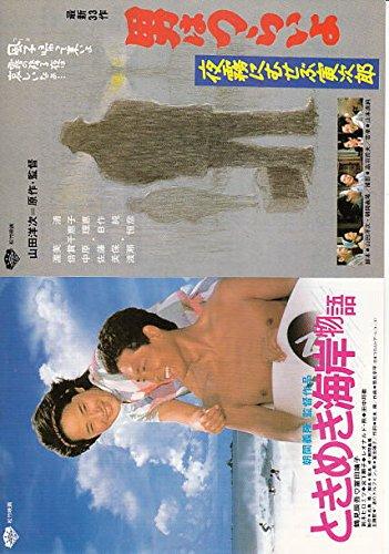 houti588 邦画映画チラシ[ 男はつらいよ 夜霧にむせぶ寅次郎+ときめき海岸物語 ]富田靖子