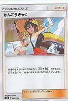 ポケモンカードゲーム SMN 021/029 かんこうきゃく サポート デッキビルドBOX TAG TEAM GX