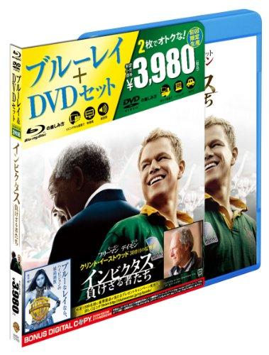 インビクタス / 負けざる者たち Blu-ray&DVDセット(初回限定生産)