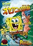 スポンジ・ボブ オセアニック急行事件[DVD]