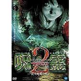 呪霊 2 [DVD]