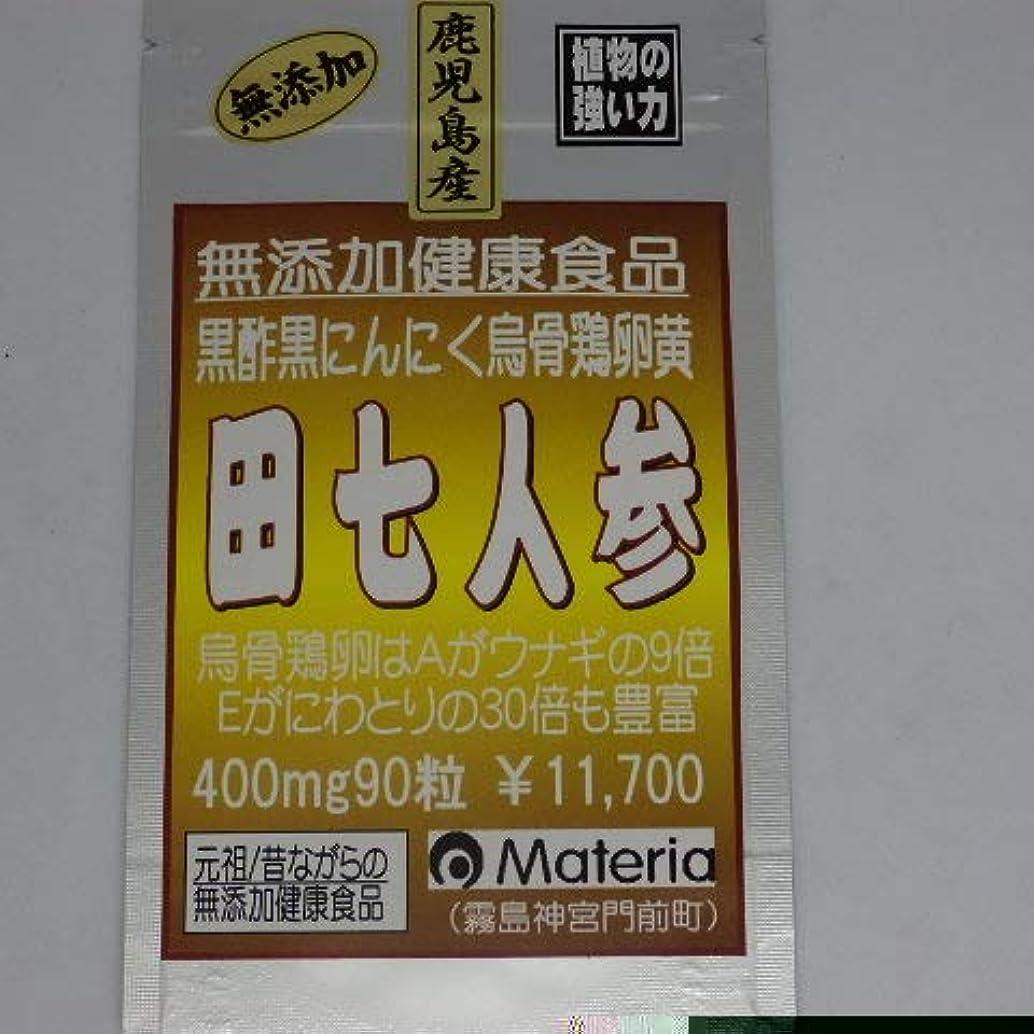 主張コンデンサー合併症黒酢黒にんにく烏骨鶏卵黄/田七人参(90粒)90日分¥11,700