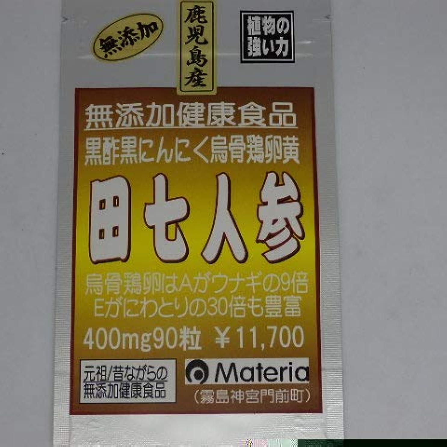 思春期確かな早い黒酢黒にんにく烏骨鶏卵黄/田七人参(90粒)90日分¥11,700