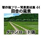 ウエストサイド 著作権フリー背景素材集44「田舎の風景」|Win対応|ダウンロード版