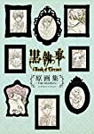 TV ANIMATION 黒執事 Book of Circus 原画集