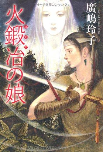 火鍛冶の娘 (カドカワ銀のさじシリーズ)の詳細を見る