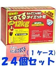 【1ケース(24個)セット】超実感なんでこんなにでるでるダイエット粒 75袋