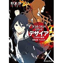 ダブルクロス The 3rd Edition リプレイ・デザイア1 星影の魔都 (富士見ドラゴンブック)
