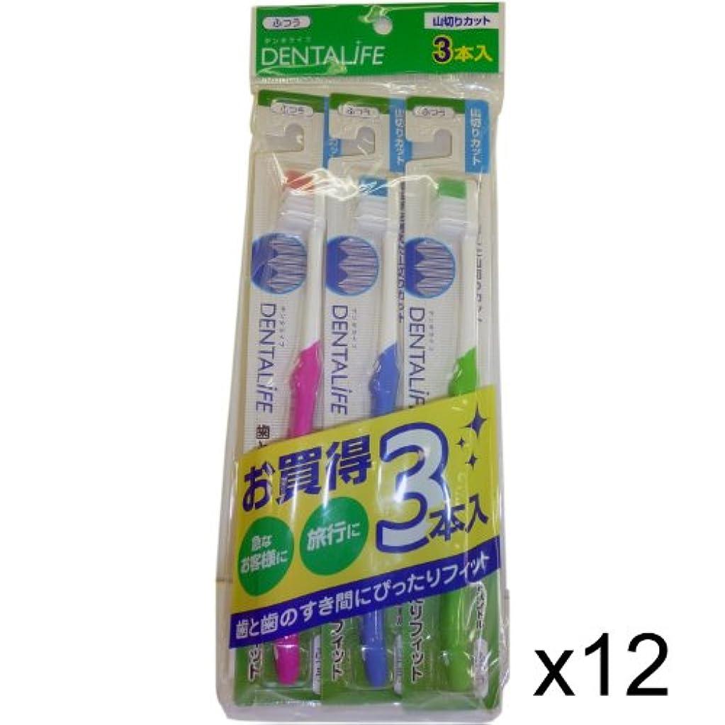 誘惑資格動詞お徳用 DELTALIFE(デンタライフ)山切り歯ブラシ ふつう 3P×12ヶセット(36本)