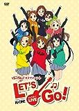 『けいおん! ライブイベント 〜レッツゴー!〜』DVD