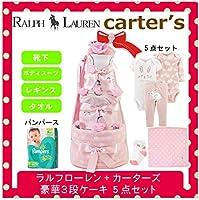 ラルフローレン,カーターズ 正規品 オムツケーキ,3段 5点セット ボディスーツ2枚+パンツ+靴下+パンパース オムツSサイズ Rabbit (女の子)