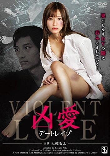 凶愛 デートレイプ [DVD]