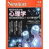 Newton別冊『ゼロからわかる心理学』 (ニュー?#21435;?#21029;冊)