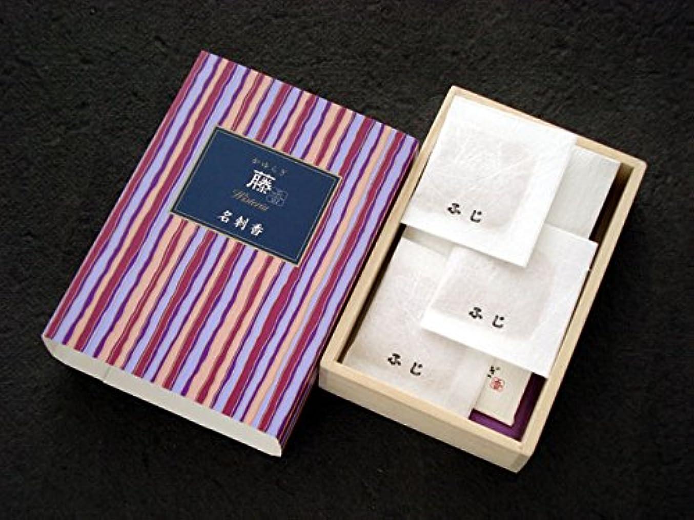 砂王室チェスかゆらぎ 藤 名刺香 桐箱6入