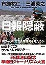 日報隠蔽: 南スーダンで自衛隊は何を見たのか (単行本)