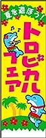 のぼり旗 トロピカルフェア 夏 遊ぼう 通常のぼり