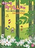 ゆる~りウクレレ気分 やさしく弾けちゃうソロウクレレ スタジオジブリ編 CD付き 画像