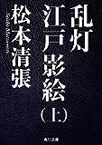 乱灯 江戸影絵 上 (角川文庫)