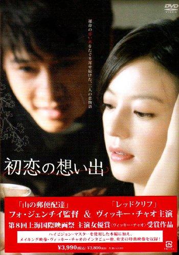 初恋の想い出 [DVD]の詳細を見る